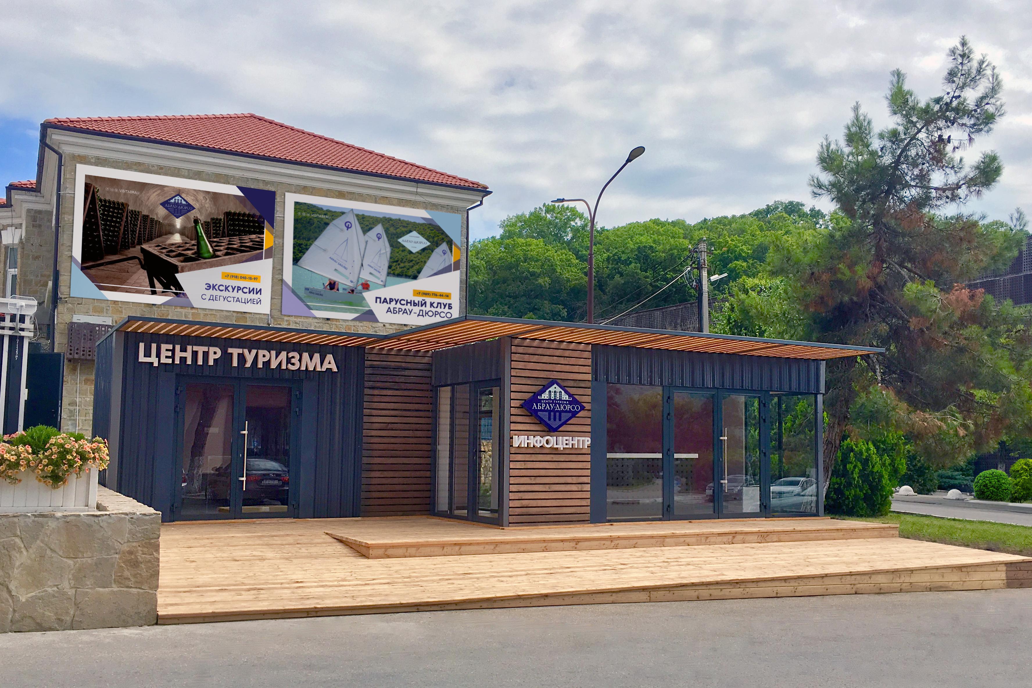 Информационный центр Абрау-Дюрсо